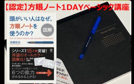 【認定】方眼ノート1DAYベーシック講座